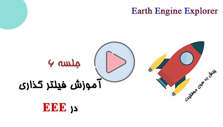 فیلتر گذاری در earth engine explorer