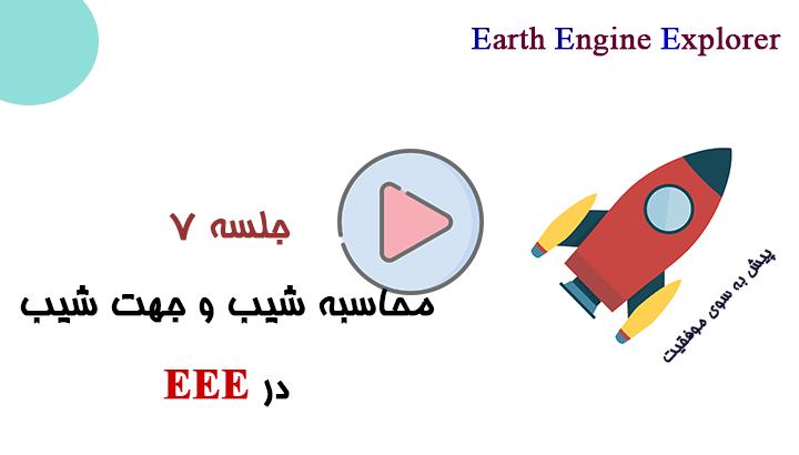 محاسبه شیب و جهت شیب در EEE