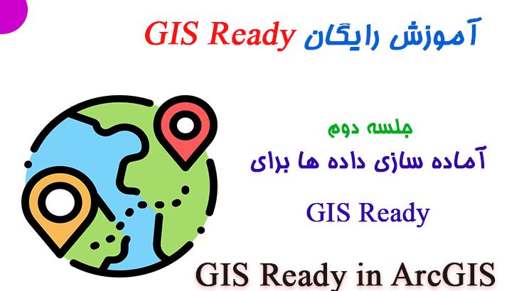 آماده سازی داده ها برای GIS Ready
