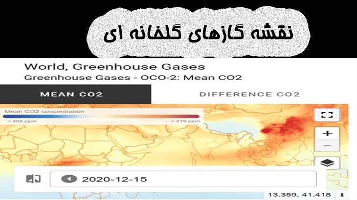 آموزش تهیه نقشه گازهای گلخانه ای