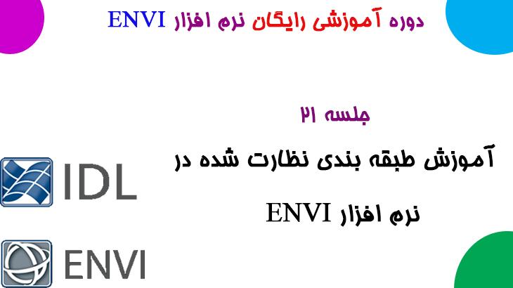 آموزش طبقه بندی نظارت شده در ENVI