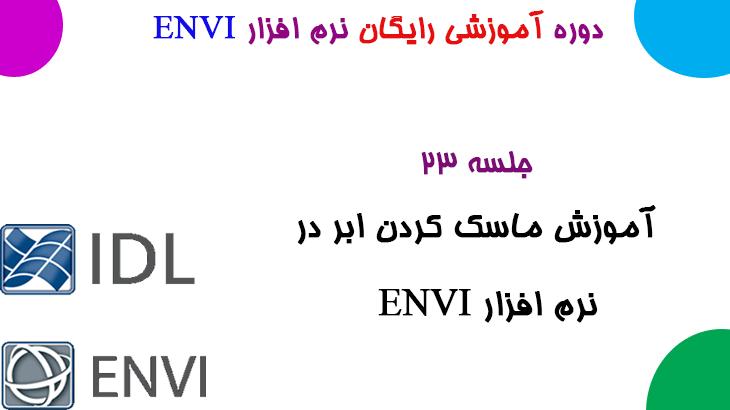 آموزش ماسک کردن ابر در ENVI