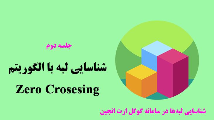 شناسایی لبه با الگوریتم Zero Crosesing
