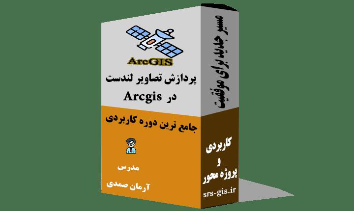 دوره کاربردی پردازش تصاویر لندست در Arcgis