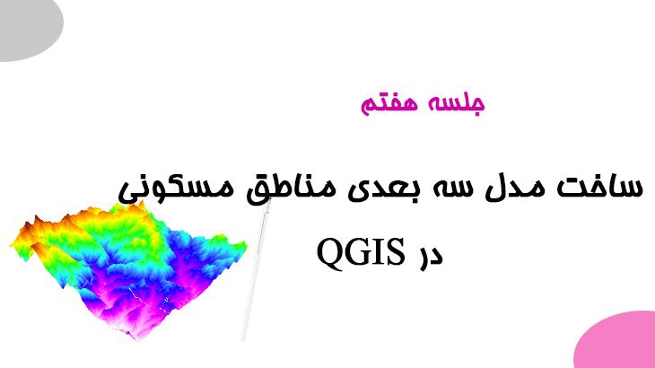 ایجاد نقشه سه بعدی ساختمان ها در QGIS