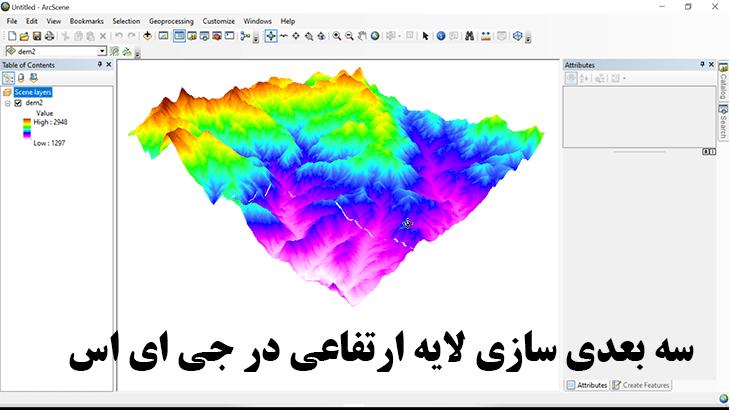 آموزش رایگان 3D سازی در Arcscene
