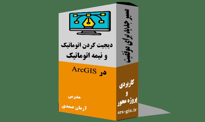 دیجیت کردن اتوماتیک و نیمه اتوماتیک در ArcGIS