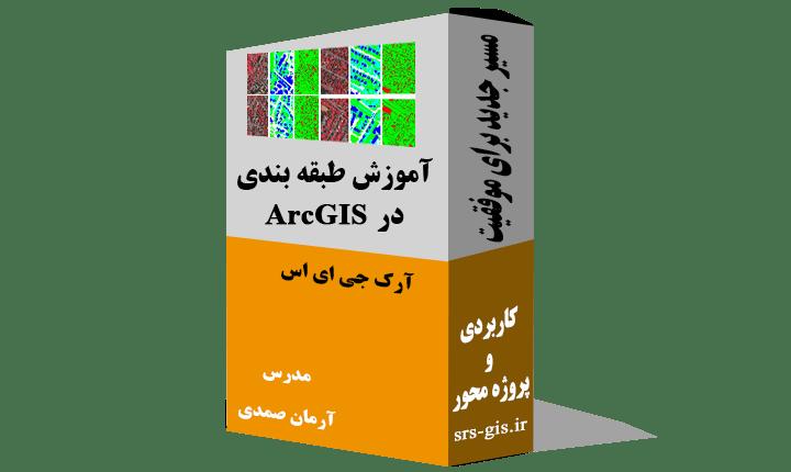 آموزش طبقه بندی در ArcGIS