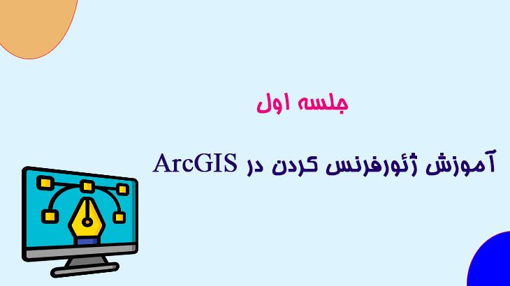 آموزش ژئورفرنس کردن در ArcGIS