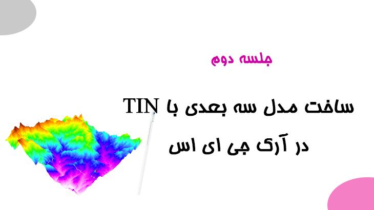 ساخت مدل سه بعدی با TIN