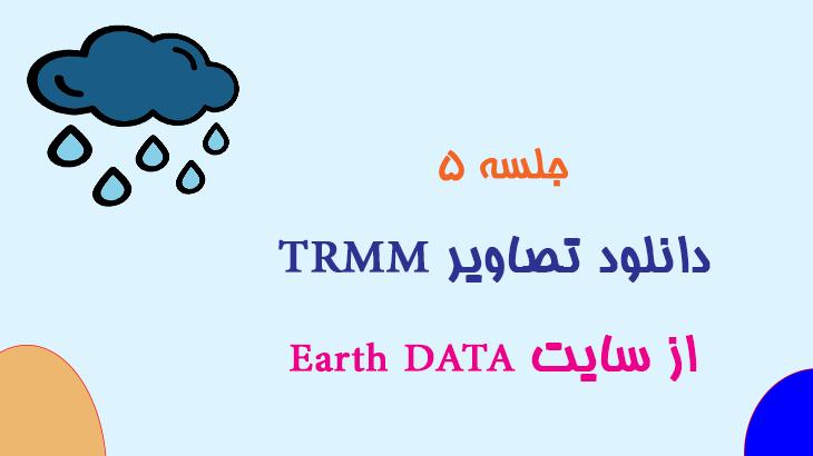 دانلود تصاویر TRMM از سایت Earth DATA