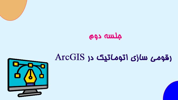 رقومی سازی اتوماتیک در Arcgis