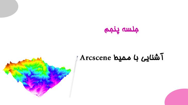 آشنایی با محیط و ابزارهای Arcscene