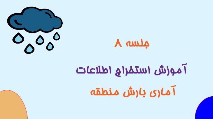استخراج اطلاعات آماری بارش منطقه