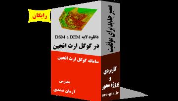 دانلود لایه DSM و DEM در گوگل ارث انجین