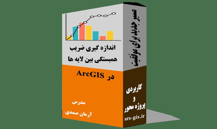 اندازه گیری ضریب همبستگی بین لایه ها در ArcGIS