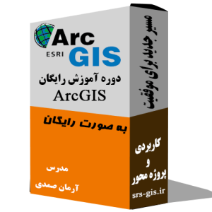 آموزش رایگان ArcGIS