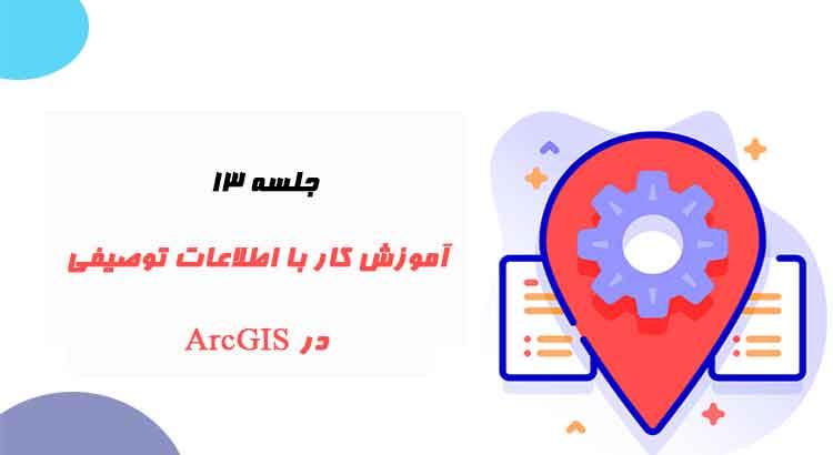 اطلاعات توصیفی در ArcGIS